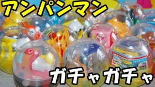 Anpanman Toy アンパンマン おもちゃ ガチャガチャ 車・電車・レール