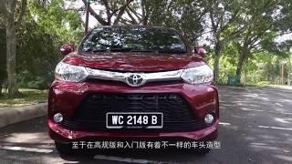 getlinkyoutube.com-7人座愤怒鸟MPV,Toyota Avanza Facelift