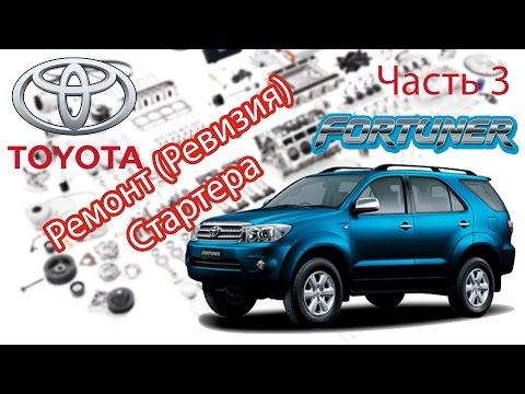 Toyota Fortuner - Ремонт. Часть 3 - Стартер.
