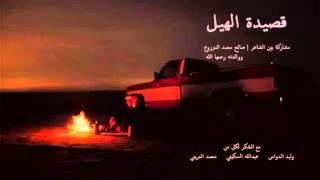 getlinkyoutube.com-قصيدة الهيل للشاعره أم صالح رحمها الله