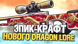 getlinkyoutube.com-ЭПИК-КРАФТ НОВОЙ AWP DRAGON LORE - СУПЕР СКИН В CS:GO