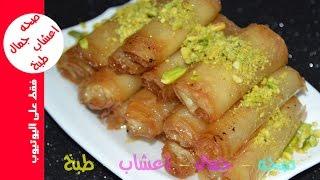 getlinkyoutube.com-حلويات رمضانية مقلية ومعسلة زنود الست الاصلية - اطيب زنود الست حلويات رمضان
