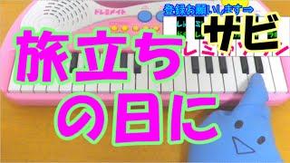 【旅立ちの日に】合唱曲 1本指ピアノ 簡単ドレミ楽譜 初心者向けサビだけ