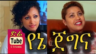 getlinkyoutube.com-Yene Jegna - Ethiopian Film Full - DireTube Cinema