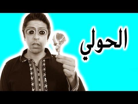 Black Moussiba - Ep 15 / بلاك موصيبة - الحولي