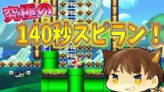 getlinkyoutube.com-【スーパーマリオメーカー#142】果てしない140秒!【Super Mario Maker】ゆっくり実況プレイ