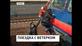 getlinkyoutube.com-Зацеперы на московских электричках