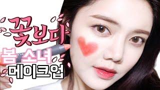 getlinkyoutube.com-ENG 꽃보다 청춘?! 봄 소녀 메이크업 /새내기 개강 메이크업 / spring makeup