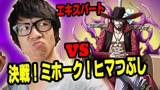 getlinkyoutube.com-トレクル!VS決戦!ミホーク エキスパート!ヒマつぶしONE PIECE