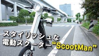 スタイリッシュな電動スクーター「ScootManVS4」