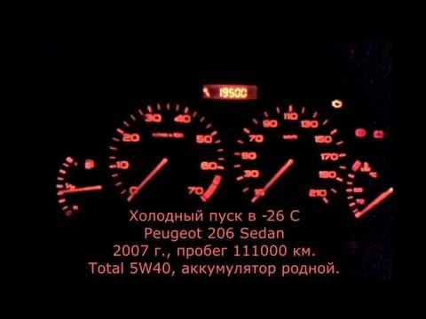Холодный пуск Peugeot 206 Sedan в - 26 C