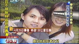 getlinkyoutube.com-2012.07.04 台灣大搜索/頸懸繩、手見骨 婦人74刀慘死