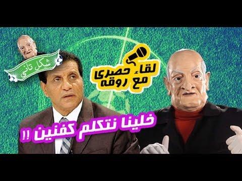 خلينا نتكلم كفنيين - شكل تاني