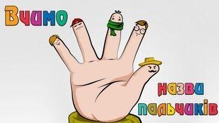 getlinkyoutube.com-Вчимо назви пальчиків | Розвиваючі уроки для дітей