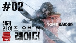 getlinkyoutube.com-라이즈 오브 더 툼레이더(RISE OF THE TOMBRAIDER) 2화