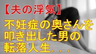 getlinkyoutube.com-【夫の浮気】跡継ぎ欲しさに不妊症の奥さんを叩き出した男の転落人生...【2ちゃんねる・浮気・不倫・修羅場】