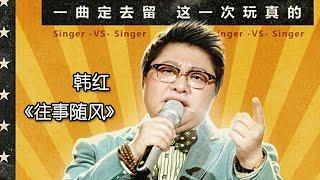getlinkyoutube.com-《我是歌手 3》第三期单曲纯享- 韩红《往事随风》 I Am A Singer 3 EP3 Song- Han Hong Performance【湖南卫视官方版】
