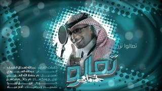 """getlinkyoutube.com-"""" تعالو """" جديد أحمد مامي نجم زد رصيدك4 _ 2015"""