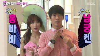 getlinkyoutube.com-We Got Married, Namgung Min, Jin-young (6) #09, 남궁민-홍진영 (6) 20140517