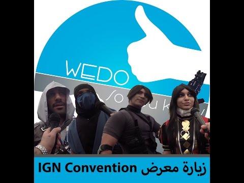IGN Convention Bahrain 2014 | معرض اي جي ان