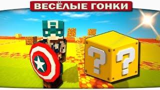 КАПИТАН АМЕРИКА и его КЛОН!! - Весёлые гонки 109
