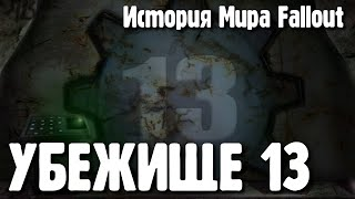 getlinkyoutube.com-Убежище 13 [История Мира Fallout]
