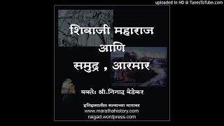 getlinkyoutube.com-छत्रपति शिवाजी महाराज आणि समुद्र व आरमार Shivaji Maharaj and His Navy
