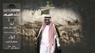 getlinkyoutube.com-| شيلة رد على زامل الحوثي | كلمات : مجحود بن عسكر ، اداء : عسكر ال لبيد | احلى الشيلات |