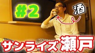 getlinkyoutube.com-【寝台列車 サンライズ瀬戸の旅 #2】飯を食い、酒を飲み、車内を探検してみた!