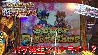 getlinkyoutube.com-【メダルゲーム】スピンフィーバー夢幻のオーケストラ スーパーフィーバーゲーム