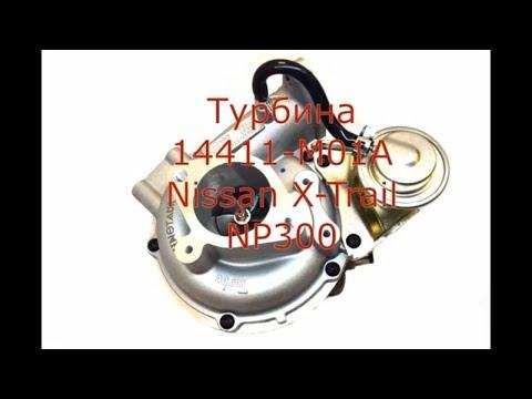 Турбина  Ниссан Икс Трейл, Nissan X Trail NP300 14411-М01А, 14411М01А