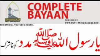 getlinkyoutube.com-Ya Rasool Allah Madad Kehna Shirk by Mufti Tariq Masood