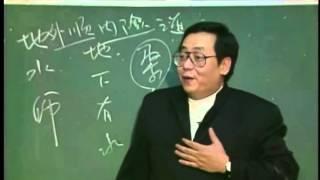 getlinkyoutube.com-倪海厦天纪6(4)QQ1617668430
