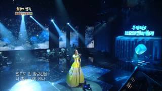 getlinkyoutube.com-[HIT] 불후의 명곡2-송소희(Song So Hee)  - 내일.20140920