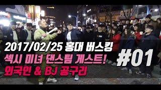 getlinkyoutube.com-춤추는곰돌【#1)2017/02/25 홍대 버스킹!! 섹시 미녀 댄스팀 게스트!! 외국인&BJ공구리 난입!!】