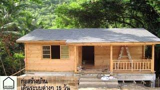 getlinkyoutube.com-ขั้นตอนการสร้างบ้าน ME HOME