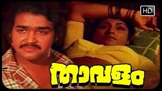 getlinkyoutube.com-Malayalam Full Movie Thavalam | Malayalam Action movcie  | Mohanlal, Soman, Jayabharathi