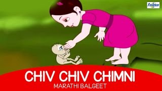 getlinkyoutube.com-Chiv Chiv Chimni - Superhit Marathi Balgeet | Marathi Kids Song मराठी गाणी