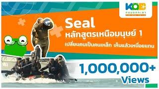กบนอกกะลา REPLAY : SEAL หลักสูตรเหนือมนุษย์ (1)   FULL (1 ต.ค.53)