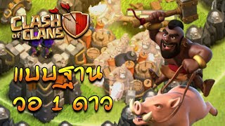 ZadistiX - Clash Of Clans TH9 ฐานวอ 1 ดาว #3