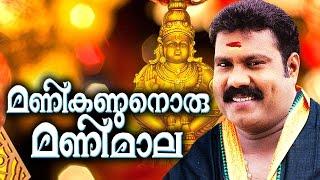getlinkyoutube.com-Manikandanoru Manimaala | കലാഭവൻ മണിയുടെ അയ്യപ്പഭക്തിഗാനങ്ങൾ  | Non Stop Ayyappa Songs