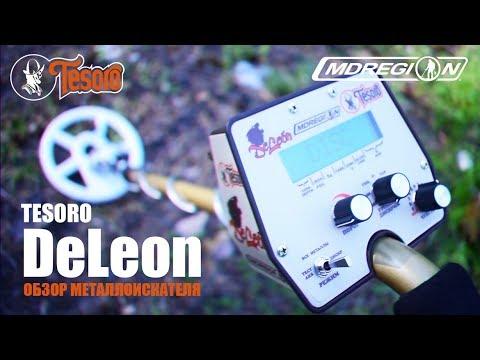 Металлоискатель Tesoro De Leon с катушкой 9х8