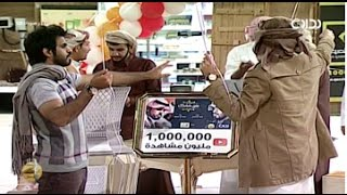 getlinkyoutube.com-إحتفالية مليونية علشانك لمنيف الخمشي ومحمد آل مسعود - مركاز حلويات ركن القصيم | #زد_رصيدك97