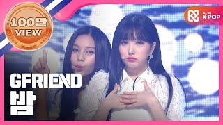 Show Champion EP.270 GFRIEND - Time for the moon night