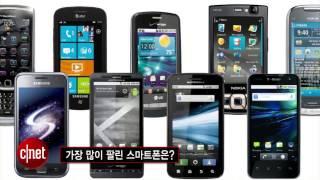 getlinkyoutube.com-[창간기획] 역대 휴대폰 판매 순위 톱5