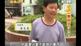 getlinkyoutube.com-錢進人民幣02172014