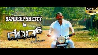 Sandeep Shetty Prashamsha in Dhand - Tulu Movie Teaser