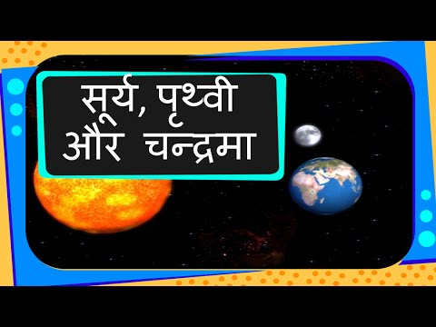 Science - Universe - Sun, Earth and Moon - Hindi