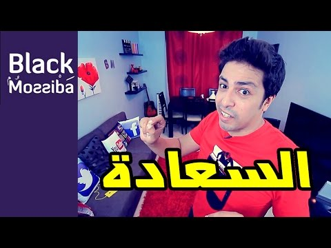 Black Moussiba - Ep 20 / بلاك موصيبة - السعادة