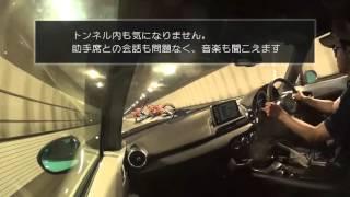 ロードスターND高速走行時車内の騒音について感想